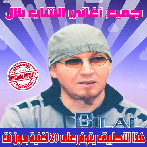 جميع اغاني الشاب بلال بدون نت 2018 - Cheb Bilal