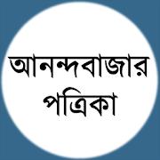 Anandabazar Patrika - PRO ( আনন্দবাজার পত্রিকা )
