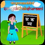 Sanskrit Compound Letters Icon
