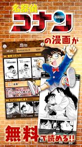 名探偵コナン公式アプリ -無料で毎日漫画が読める- screenshot 0