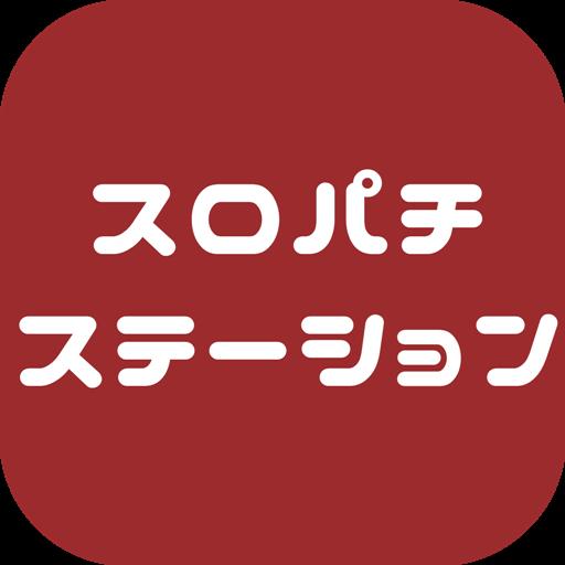 娱乐のスロパチステーション - パチンコスロットブログ・動画まとめ LOGO-記事Game