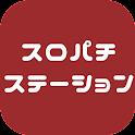 パチンコ・スロット動画・情報まとめ-スロパチステーション icon