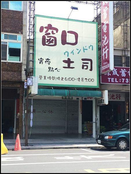 """宵夜點心@屏東縣屏東市~""""窗口土司""""屏東店"""