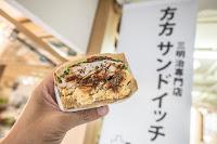 方方サンドイッチ