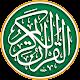 Quran Majeed - Ramadan القرآن المجيد Download for PC Windows 10/8/7