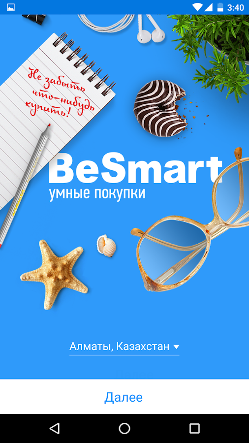 BeSmart- screenshot