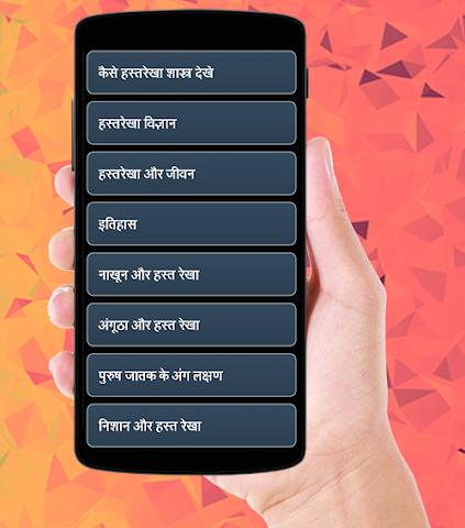android Hast Rekha App Screenshot 0