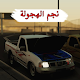 Download نجم الهجولة For PC Windows and Mac