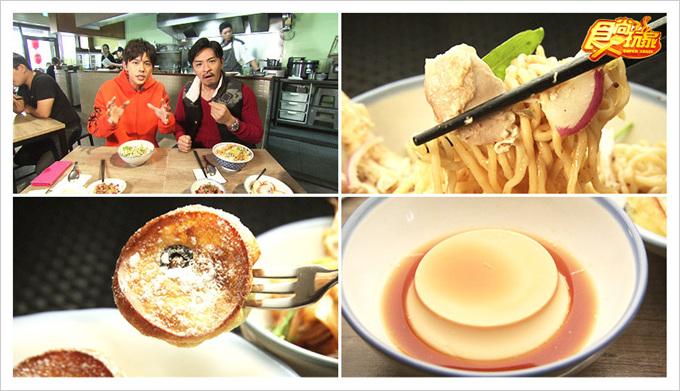 食尚玩家台南吃麵吧