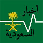 أخبار السعودية | أخبار المملكة