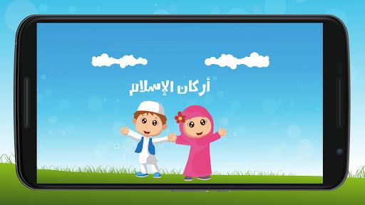 أركان الاسلام للأطفال