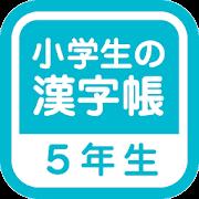 小学5年生の漢字帳