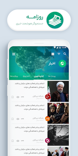 روزامه خبر Roozame Khabar for PC