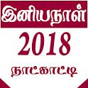 Iniyanaal Tamil Calendar icon
