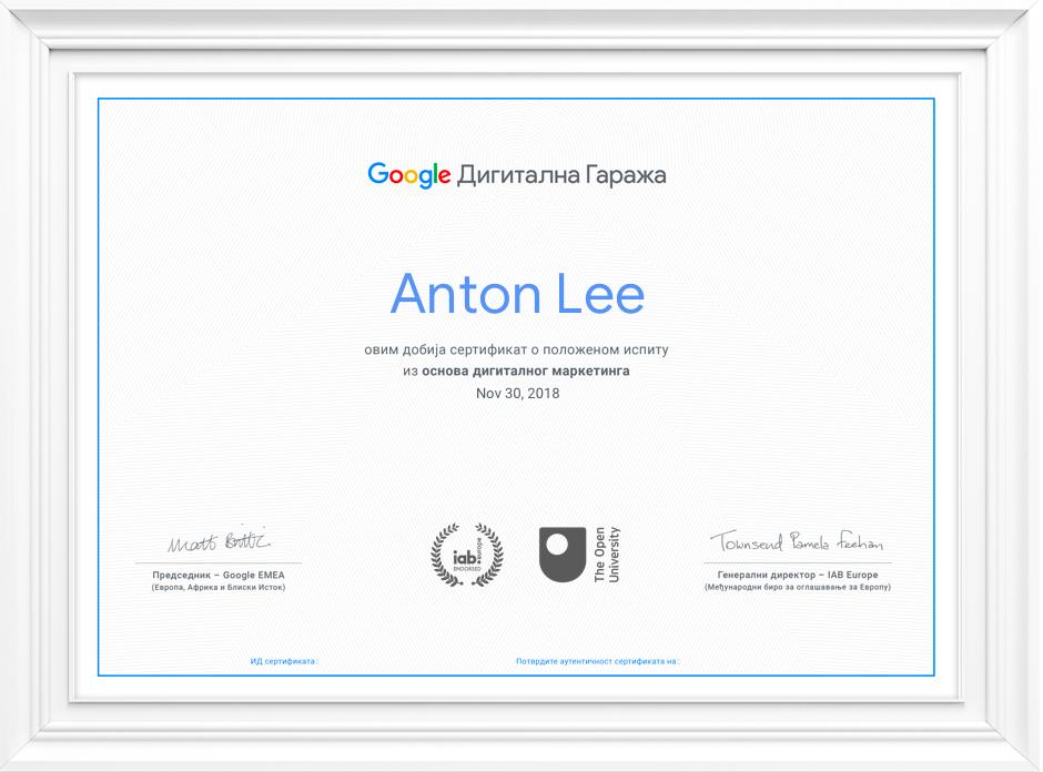 Зашто вам је потребан сертификат