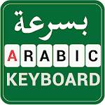 Fast Arabic Keyboard - Easy Arabic typing input Icon