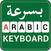Fast Arabic Keyboard - Easy Arabic typing input