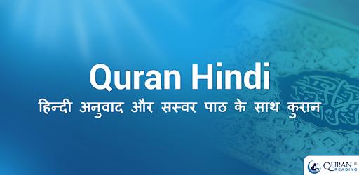 Quran in Hindi (हिन्दी कुरान) - Apps on Google Play