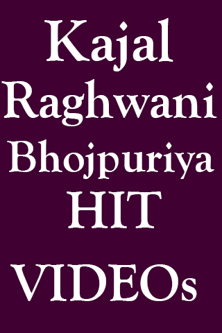 Kajal Raghwani Video Song : Bhojpuri Gana Ka App