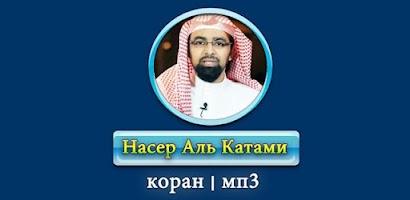 куръони карим мр3