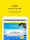 screenshot of 트래블하우 - 항공권,해외호텔,여행자보험,여행할인,특가예약어플