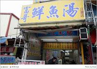 富哥鮮魚湯江夏店