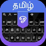 Tamil Voice Typing keyboard - Tamil Keyboard