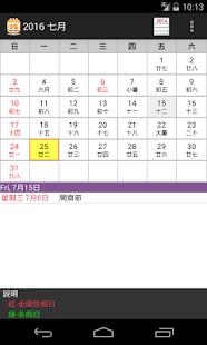 农历6月14_新加坡假期日历 2020 (语音输入记事功能) - Google Play 上的应用