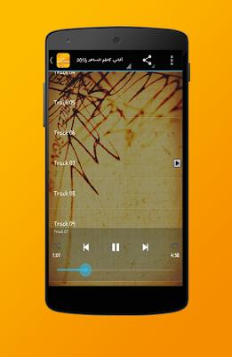 أغاني كاظم الساهر 2016 - screenshot