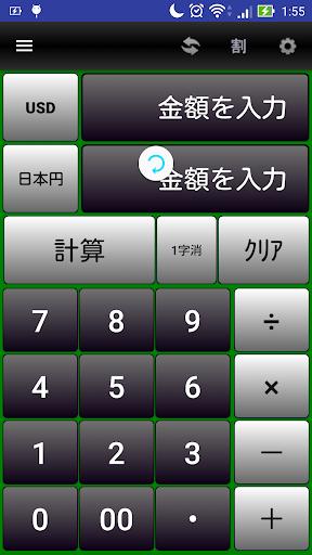 玩免費旅遊APP|下載トラベル計算機 SimpleTravelCalculator app不用錢|硬是要APP