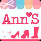 Ann'S專屬於妳的美鞋顧問 icon