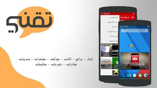 免費下載新聞APP|حوار تقني | بالعربي غير app開箱文|APP開箱王