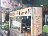 京蚵仔麵線