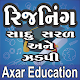 Download Reasoning Maths Gujarati Gk For PC Windows and Mac