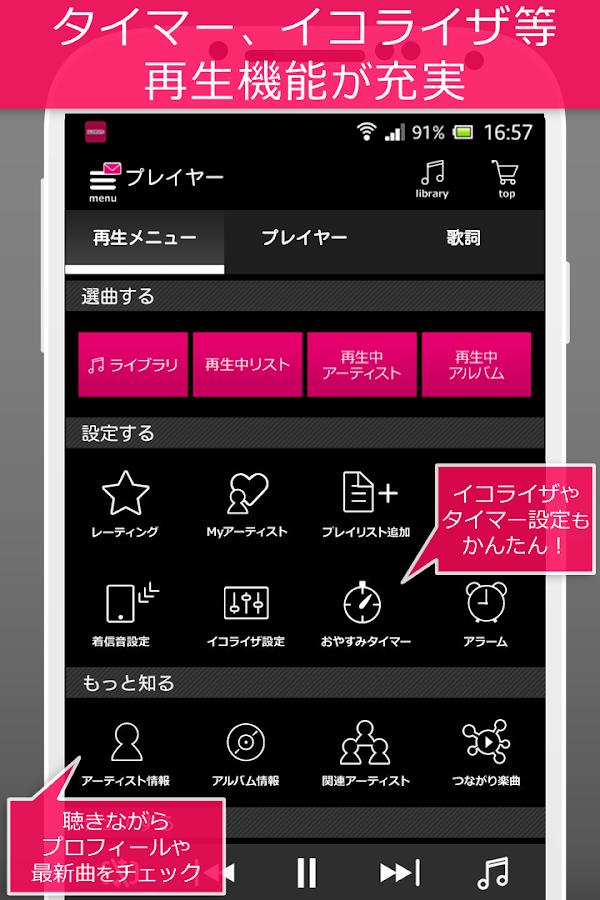 Google Play Musicの楽曲を.mp3で保存する!(Play …