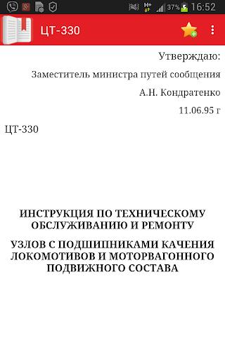 ЦТ 330 СКАЧАТЬ БЕСПЛАТНО