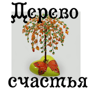 Дерево счастья APK