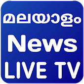 Malayalam News - All News Live TV - Kerala News