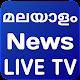 Malayalam News - All News Live TV - Kerala News apk