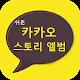 카카오 스토리뷰어 (app)