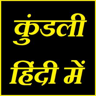 कुंडली : Kundali हिंदी में - náhled