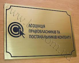 Photo: Табличка на двері пластикова з гравіровкою. Замовник: Асоціація правовласників та постачальників контенту
