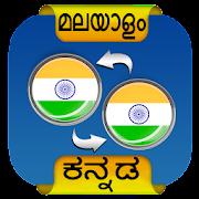 Malayalam Kannada Translator