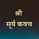 Download श्री सूर्य कवच For PC Windows and Mac