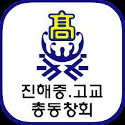 진해 중.고등학교 총동창회