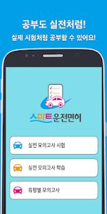 스마트 운전면허 필기 2017최신판 - náhled