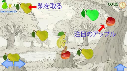 リンゴは バス