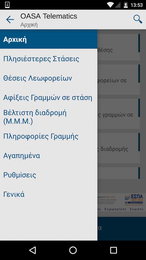 OASA Telematics - στιγμιότυπο οθόνης