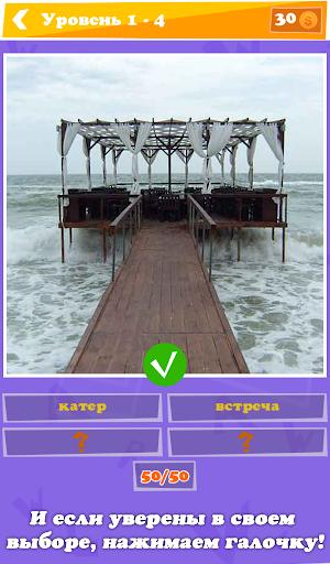 玩免費拼字APP 下載Слова vs. Фотки app不用錢 硬是要APP