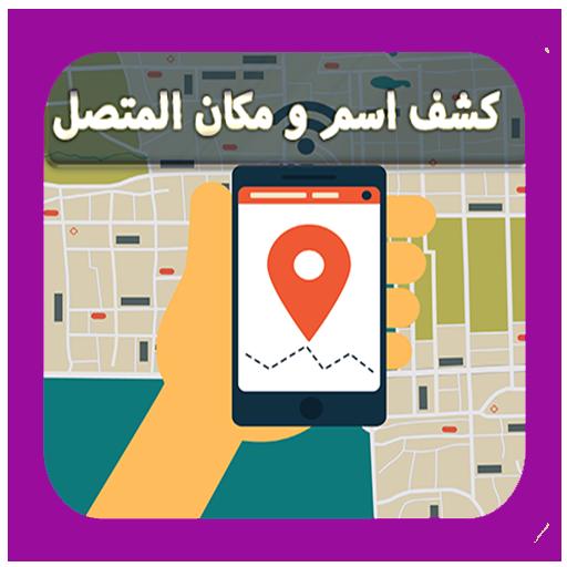 معرفة اسم و مكان المتصل GPS